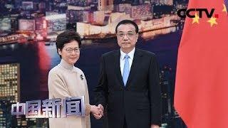 [中国新闻] 李克强会见来京述职的林郑月娥 | CCTV中文国际
