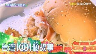現點現做台式漢堡 老店危機變轉機 part4-台灣1001個故事
