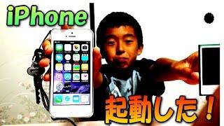 iPhone 起動しましたーー!! 【 iPhone と リョウイチ 】 thumbnail