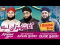 Download Hafiz Ahsan & Hafiz Tahir Qadri Ft. Hafiz Ahmed Raza Qadri - Aqa Sohna Hai - New Naat 2017 MP3 song and Music Video