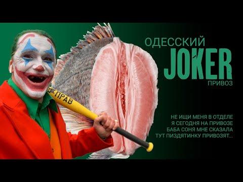 Пранк: Одесский Joker на Привозе и в трамвае. Party III