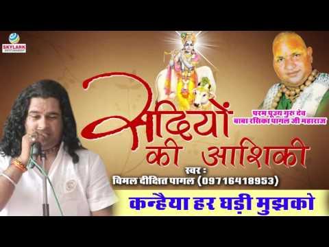 Kanhiya Har Ghari Mujh Ko | Superhit Devotional Bhajan | 2016 Bhajan | Sadiyo Ki Aashiqui