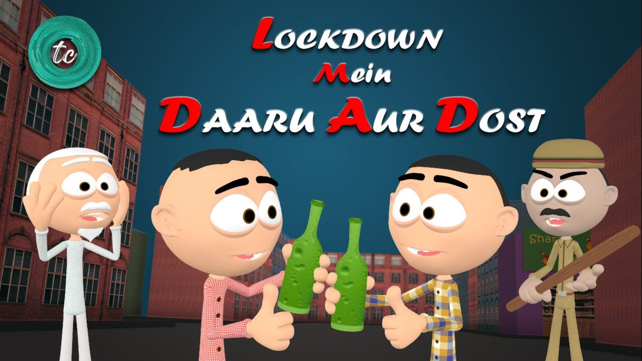 Download Lockdown Mein Daaru  Aur Dost   MAKE JOKE OF FUNNY VIDEO    MJO   PM Toons   Toons Corner
