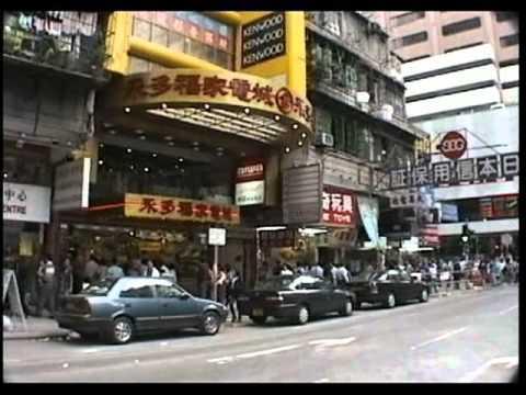 香港・信和中心と旺角の電気街 1994年 Sino Centre and Mong Kok ...