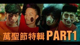 RMHKEP《2013 萬聖節特輯 - 上集》Halloween Special Episode - Part 1