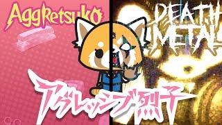 AGGRETSUKO [Kawaii Death Metal] | アグレッシブ烈子 RAGE MUSIC
