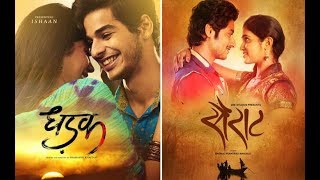 31 Interesting Facts: Dhadak (Remake of Sairat) | Ishaan Khatter | Janhvi Kapoor