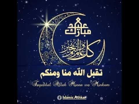 Taqabbal Allah Minna Wa Minkum Eid Mubarak Youtube