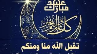 [377.59 KB] Taqabbal Allah Minna wa Minkum Eid Mubarak
