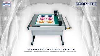 Обзор планшетного плоттера FCX 2000