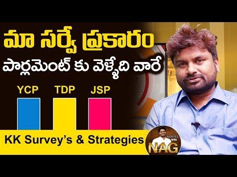 KK Surveys & Strategies 2019 Elections Survey on Parliament Seats   Mr Venkat TV