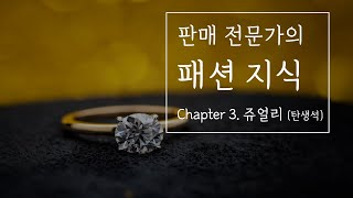 [패션지식] 쥬얼리 탄생석 별 의미와 특징(1~12월)