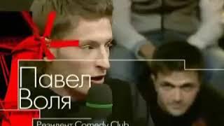 Павел Воля красиво всех заткнул на передаче ГОРДОН.Comedy Club ,камеди клаб