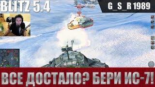 WoT Blitz - Три боя на ИС-7. Самый универсальный танк - World of Tanks Blitz (WoTB)