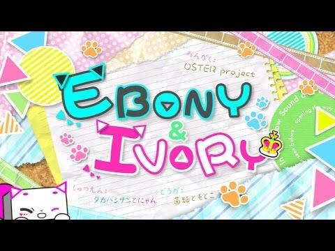 【BeatStream アニムトライヴ】『EBONY & IVORY』