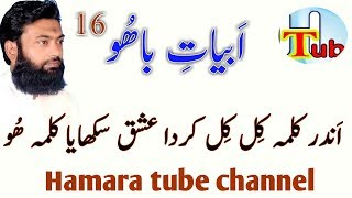 kalam e bahoo - By ishrat iqbal warsi with urdu sharah 5 | الأردن