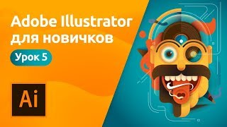 Мини-курс «Adobe Illustrator для новичков». Урок 5 - Отрисовка изображения