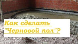 видео Черновой пол