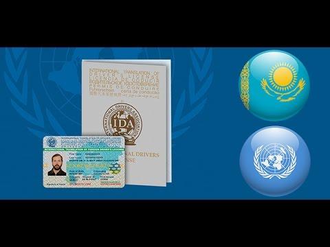 Получение международного водительского удостоверения за 5 минут)))
