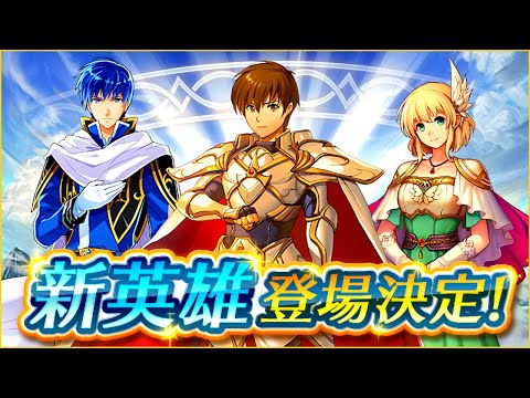 New Heroes Incoming! FEH Thracia 776 Banner! (Leif, Nanna & Fin)   FEH News 【Fire Emblem Heroes】