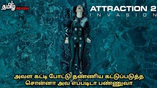 கட்டி போட்டு அவளை தண்ணிய கட்டுப்படுத்த சொன்னா அவ எப்படிடா பண்ணுவா Attraction 2: Invasion (2020)