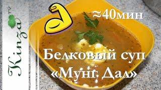 Постный суп рецепт / Богатый белком / Мунг Дал