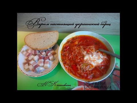 вкусный борщ рецепт пошаговый с фото украинский