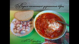 видео Борщ украинский - как приготовить, рецепт