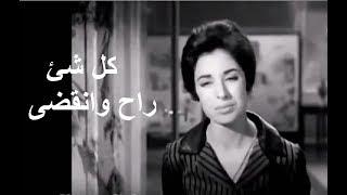 نجاة الصغيرة : كل شئ راح وانقضى ... مع مشهد مؤثر من فيلم الشموع السوداء