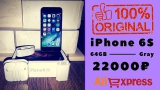 iPhone 6S 64GB за 22 000 рублей с AliExpress — распаковка оригинала Apple