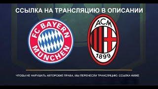Бавария - Милан прямой эфир 22.07.2017 смотреть онлайн