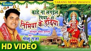 Amawa Lagawal Piya Ho Mahua Lagawal - Bhojpuri Bhakti    Golu Raja Bhakti Song New