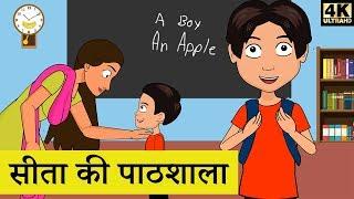 Cover images सीता की पाठशाला Hindi Stories   Kahaniya   Hindi Kahani   Bedtime Stories   Fairy Tales   New Story