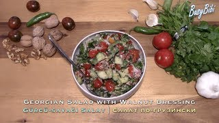 Georgian Salad w/Walnut Dressing✶Грузинский Салат Глехурад✶Gürcü Salatı (Ep10)