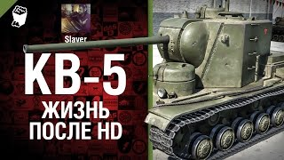 КВ-5: жизнь после HD - от Slayer [World of Tanks]