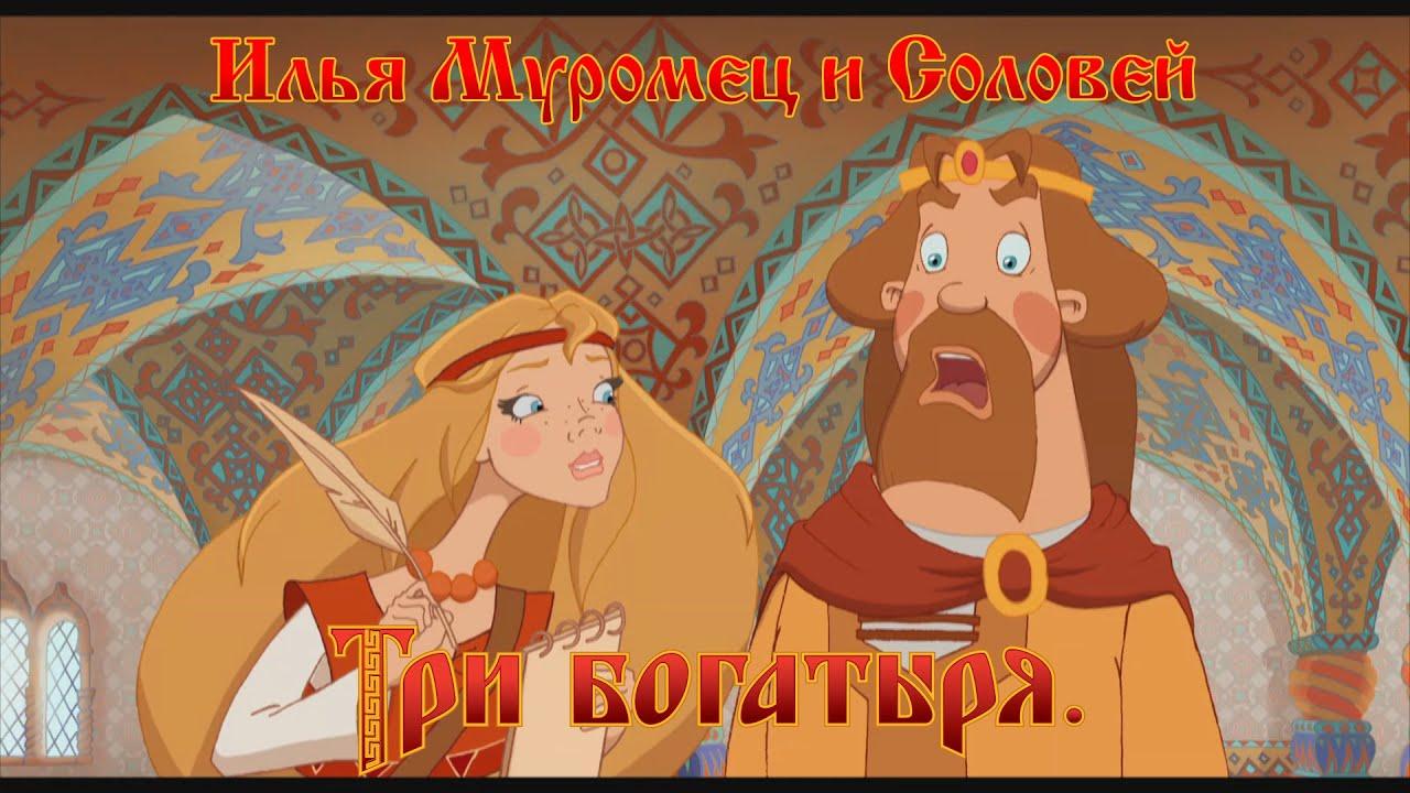 Илья Муромец и Соловей Разбойник - Он у меня такой виртуоз (мультфильм)