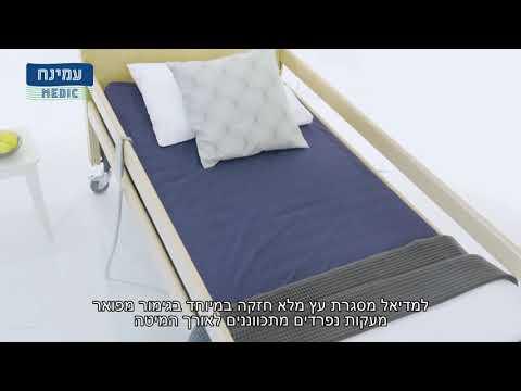 מיטה סיעודית מדיאל - עמינח מדיק