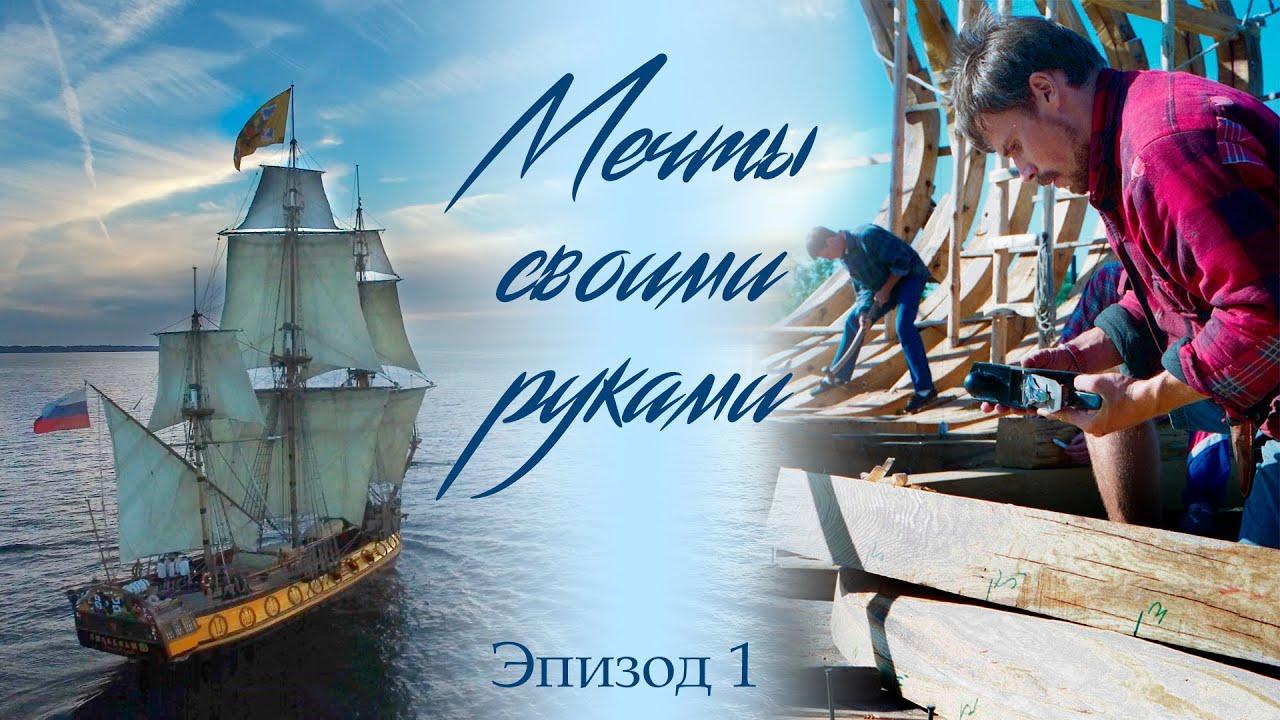Строительство фрегата «Штандарт». История воплощения мечты.