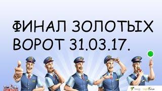 """Rail Nation """"Итоги 1 сезона Золотые Ворота 04.01.17-31.03.17"""""""