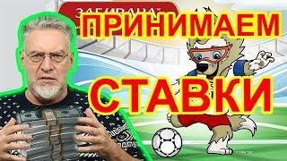 Прогноз на футбол 2018. Артемий Троицкий