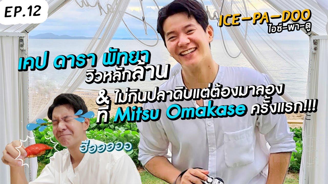 เคป ดารา พัทยา วิวหลักล้าน!! คนไม่กินปลาดิบลอง Mitsu Omakase ครั้งแรก!! | EP.12 ICE-PA-DOO #ไอซ์พาดู
