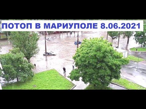 Мариуполь Настоящий потоп 8 06 2021 Ливни продолжаются Видео очевидцев