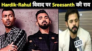 Sreesanth wants action on Hardik-Rahul before World Cup 2019 | Sports Tak