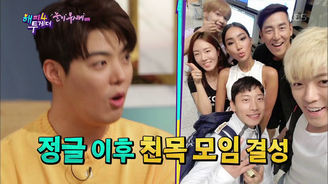 Kangnam didn't think Lee Sang Hwa was interested in him in the