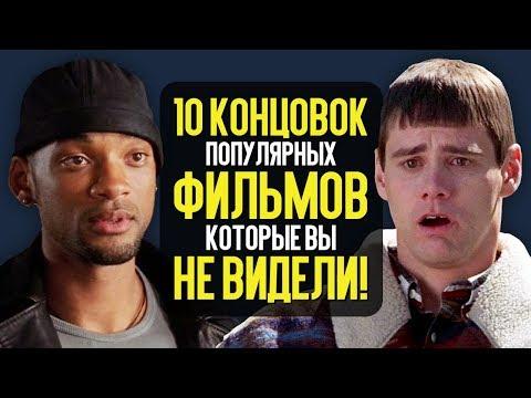 10 КОНЦОВОК ПОПУЛЯРНЫХ ФИЛЬМОВ, которые ВЫ НЕ ВИДЕЛИ! - Ruslar.Biz