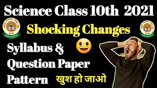 Science Class 10 Reduced Syllabus 2021 | CBSE Board Exam 2021 | Science Question Paper Pattern 2021