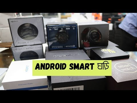 Best Quality Android Smart Watch In BD | Android Smart Watch Price In BD 2019 | MukutVlogs