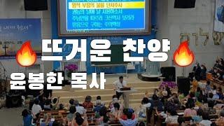 뜨거운 날씨보다 더 뜨거운 찬양 - 청교도 신학원 윤봉…