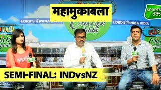 live-indvsnz-semi-final-team-india-ह-favorite-ल-क-न-क-य-म-सम-कर-ग-क-ई-उलटफ-र-cwc19