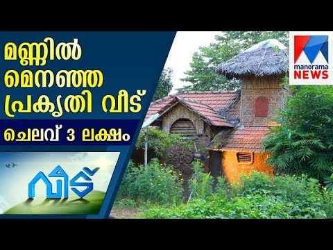 Antique style natural home with clay and bamboo | Veedu | Manorama News